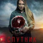 Sputnik İndir – 2020 Türkçe Altyazılı 1080p