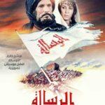 Er Risale İndir (İslamiyetin Doğuşu) Türkçe Dublaj 1-2-3 VCD