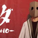 Shio İndir – Full PC